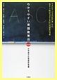 わかりやすい英語教育法<改訂版> 小中高での実践的指導