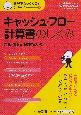 キャッシュ・フロー計算書のしくみ 図解でざっくり会計シリーズ6