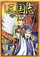 三国志<コミック版> 赤壁の戦い (2)