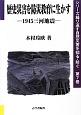 歴史災害を防災教育に生かす-1945三河地震- シリーズ繰り返す自然災害を知る・防ぐ7