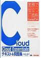 Cloud Essentialsテキスト&問題集<CLO-001対応版> 実務で役立つIT資格CompTIAシリーズ 資格の学校TACのオリジナル教材
