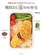 飛田さん家-ち-のお弁当 常備菜と買いおき食材ですぐにおいしい