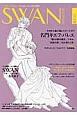 SWAN MAGAZINE 2013春 特集:森の都からやってきた!名門キエフ・バレエ やっぱり、バレエが大好き。(31)