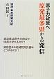 原子力政策へ 原発最多県からの発信