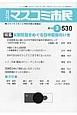 月刊 マスコミ市民 2013.3 尖閣問題をめぐる日中関係のいま ジャーナリストと市民を結ぶ情報誌(530)