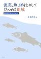 漁業、魚、海をとおして見つめる地域 地理学からのアプローチ