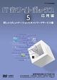 ITホワイトボックス 応用編5 新しいコミュニケーションとネットワークサービス編