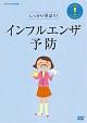 NHKDVD教材 しっかり学ぼう! インフルエンザ予防