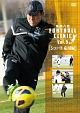 風間八宏 FOOTBALL CLINIC vol.5「シュート応用編」