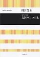 間宮芳生 北国の二つの歌 混声合唱曲
