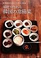 家庭で作れる韓国の常備菜 作りおきおかずミッパンチャン95品