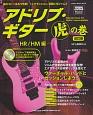 アドリブ・ギター虎の巻<改訂版> HR/HM編 CD付