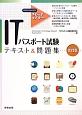 ITパスポート 試験テキスト&問題集<改訂版> スピードマスター