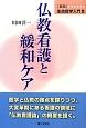 仏教看護と緩和ケア 生命哲学入門<新版>3