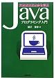 Java プログラミング入門 アルゴリズムから学ぶ