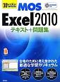 MOS Excel2010 テキスト+問題集 30レッスンで絶対合格!