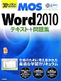 MOS Word2010 テキスト+問題集 30レッスンで絶対合格!