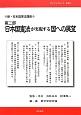 日本国憲法が実現する国への展望 新・日本国憲法講座 第2部