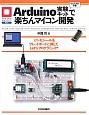 Arduino実験キットで楽ちんマイコン開発 ミニ・モジュールをブレッドボードに挿してLet's