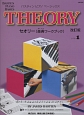 バスティン ピアノ ベーシックス セオリー(楽典ワークブック) レベル1<改訂版>