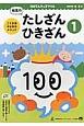 幼児のたしざん・ひきざん 対象年齢4・5歳 100てんキッズドリル こぐま会KUNOメソッド(1)
