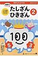 幼児のたしざん・ひきざん 対象年齢5・6歳 100てんキッズドリル こぐま会KUNOメソッド(2)