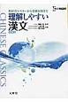 理解しやすい漢文<新課程版> 教科書マスターから受験対策まで