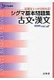 シグマ基本問題集 古文・漢文<新課程版> 基礎をシッカリ固める!