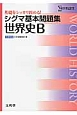 シグマ基本問題集 世界史B<新課程版> 基礎をシッカリ固める!