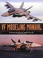 ヴァリアブルファイター・マスターファイル VFモデリングマニュアル VF-0,VF-1,VF-3000,YF-19,V