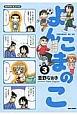 よんこまのこ (3)