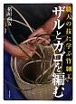 ザルとカゴを編む 職人の技に学ぶ竹細工