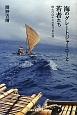 海のグレートジャーニーと若者たち 四七〇〇キロの気づきの旅