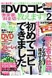 簡単DVDコピー教えます!! 初心者必見!!コピーの究極テクニックが大終結! (2)