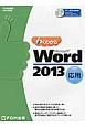 よくわかる Microsoft Word 2013 応用