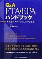 Q&A FTA・EPAハンドブック 関税節約スキームとしての活用法