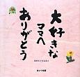 大好きなママへありがとう 隅野由子作品集2
