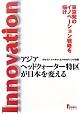 アジア ヘッドクォーター特区が日本を変える 東京発のイノベーション戦略を描け