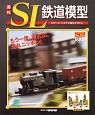 週刊 SL鉄道模型 Nゲージ ジオラマ製作マガジン(56)