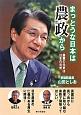 まっとうな日本は農政から 農業の元気は日本の元気