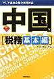 中国 税務基本編 アジア進出企業の実務対応