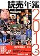 読売年鑑 2013