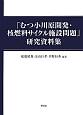 「むつ小川原開発・核燃料サイクル施設問題」研究資料集