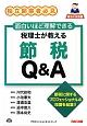 税理士が教える 節税Q&A 面白いほど理解できる 独立開業者必見 最強の実務書