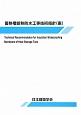 蓄熱槽断熱防水工事技術指針(案)