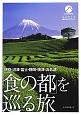 「食の都」を巡る旅 伊豆・沼津・富士・静岡・焼津・浜名湖 ふじのくに食のガイドブック