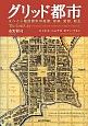 グリッド都市 スペイン植民都市の起源,形成,変容,転生