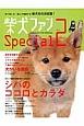 柴犬ファン Special シバのココロとカラダ (2)