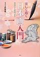 楽しく描く 日本画入門 写生から制作まで