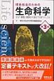 """理系総合のための生命科学<第3版> 分子・細胞・個体から知る""""生命""""のしくみ"""
